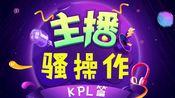 【2019年KPL秋季赛】eStar逆风翻盘qg