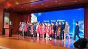 """驻美使馆举办澳门回归庆祝活动,美国学生唱""""我爱你中国"""""""