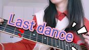 《Last dance》|Ukulele cover 500|曲谱-白熊音乐|随便弹法