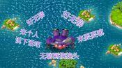 『海岛奇兵』吸血螃蟹11-20阶(分P版)