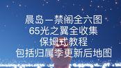 【sky光遇】晨岛到禁阁66光之翼全收集(包括归属季更新后地图)