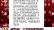 民航局消息:1月28日前买的机票免费退,不得收取任何费用!