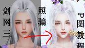 怎么把 游戏截图证件照 / 大头照 / 脸形展示图 P的美美的?