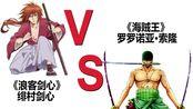 《Jump大乱斗(Jump force)》小许(绯村剑心)VS罗罗诺亚·索隆!