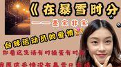 【推文】【bg】惊!小up竟公开吐槽b站/《在暴雪时分》/墨宝非宝/台球运动员/齁甜