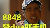 【8848】阿玮代言,8848登dua郎手机,向翘家的人生致敬