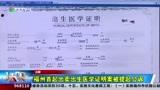 福州首起出卖出生医学证明案被提起公诉