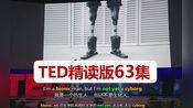 【TED】63集精读版 学习党必备跟读练习(视频+音频+中英文对照文本) P11