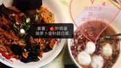 吃播【加号+】酸菜白肉巧克力汤圆,番茄炒菜,紫薯,豆浆,火龙果