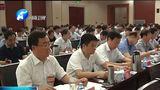 [河南新闻联播]河南省安排部署新形势下对口援疆工作