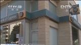 [视频]塞浦路斯:银行大额储户可能损失六成存款