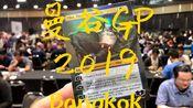 【万智云VLOG】19.10.12 某外国籍男子当众开出大画闪oko?!曼谷GP2019回爆之旅