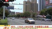 滁州:八旬老人骑车晕倒交辅警爱心施救