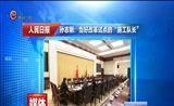 """[贵州新闻联播]人民日报 孙志刚:当好改革试点的""""施工队长"""""""