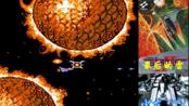 【星际迷航】FC宇宙巡航机2代【2号机】实战一命速通by最后的雷
