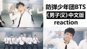 【番外Reaction】E09 防弹少年团BTS 男子汉 中文版 了解一下、方文山写的词真是'妙'