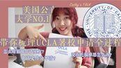 美国公立大学No.1!带你梳理UCLA暑校申请全程 干货经验大分享~
