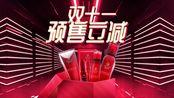 【PS教程】双11化妆品预售海报制作合成/海报制作思路/海报制作排版