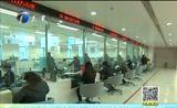 """[津晨播报]银行""""收复失地""""超70家银行提供转账""""免费餐"""""""