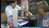 高血压预防控制宣传活动[台州公共财富频道市区新闻](20131010)