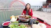 巫山江边吃美食 土豆干烧鸡公搭配巫山本地的菜品 赏江景吃烧鸡