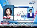 视频: 上海中期:股指期货短线或技术性反弹[财经早班车]