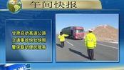 甘肃启动高速公路交通事故快处快赔便民服务
