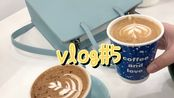 vlog#5 咖啡探店/北京/nike air max tailwind IV/拆箱/国家图书馆/大学生日常
