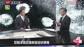 """新型冠状病毒""""新""""在哪里?中国工程院徐院士权威解释来了!"""
