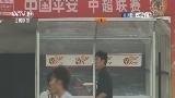 [中超]张远右路横传门前 王晓龙抢点打中边网