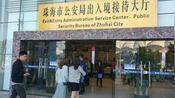 3日:外地省》.可以在这里办续签港澳通行证或者台湾通行证