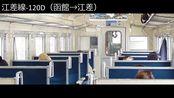 _2014.01_江差線-120D(函館→江差)ワンマン放送 ( 720 X 1280 )