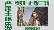 【乐评】抒情歌演唱范本,金泰妍新曲想你的时间【Purpose第一弹】