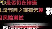 浙江卫视还原高以翔事件 永久停播《追我吧》