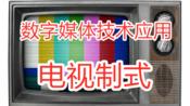 【电视制式】中职计算机专业高级教程 数字媒体技术应用 NTSC PAL