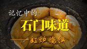 """石家庄的特色""""缸炉烧饼"""",怎样制作才正宗?15层以下不值得品尝!"""