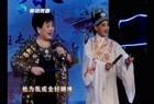 王希玲、赵岩、杨历明师生同台共演经典《风流才子》选段
