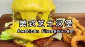 「5.美式芝士汉堡」用芝士瀑布打造超级大汉堡的仪式感!史上最丰富馅料版本,你要的热量炸弹来了哈哈哈哈