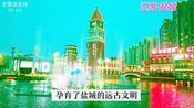 江苏省盐城是一座美丽又富饶的城市,有空来玩玩,会让你流连忘返