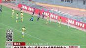 中乙联赛火山鸣泉4比0战胜盐城大丰