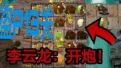 """李云龙:""""开炮!""""[pvz系列]"""