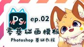 【ps教程】【内附免费双视图模板】ep.02 肉松的furry特供ps基础教程 剪切蒙版在模板中的应用