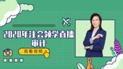【亚宁】2020年注册会计师领学-审计0307直播回放-中华会计网校