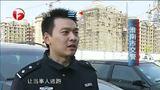 """[超级新闻场]淮南:逃避醉驾处罚 亲属竟动手""""抢人"""""""