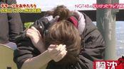 【NGT48的新潟朋友】2018/05/28萌香 清獅 步太郎 山田 玲奈碰 茂茂 ep71【字幕】