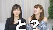 [山本彩/太田夢莉] 吉田: 一個兩個都給我說「和」