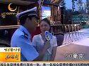 百万代驾 走进南湖梦幻岛 CDTV-3红绿灯 每晚7点25分播出