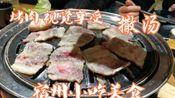 【宿州美食】烤肉+撒汤+油条+韭菜盒子+烤鱼+包子 宿州小吃美食 视觉享受 bgm来自《想见你》