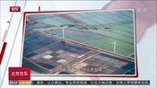 [北京您早]山东东营黄河口现五色盐湖