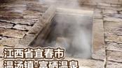 富硒温泉-江西省宜春市温汤镇